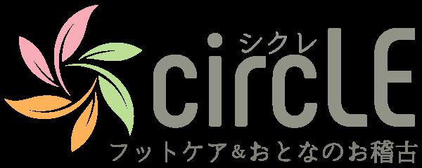 circLE (シクレ)