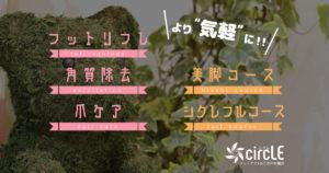 フットケア&おとなのお稽古 circLE シクレ 大阪 天王寺 生野